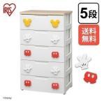 ショッピングミッキー ミッキーシリーズ キッズチェスト 5段 MHG2-725 キッズカラー アイリスオーヤマ