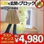 (在庫処分特価!)空気清浄機 花粉空気清浄機 KFN-700 アイリスオーヤマ