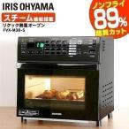 リクック熱風オーブン FVX-M3A-W ホワイト アイリスオーヤマ  オーブンレンジ ノンフライオーブン:予約品