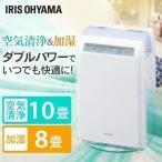 空気清浄機 加湿空気清浄機 10畳用 HXF-B25  アイリスオーヤマ 加湿器 静音 空気清浄機 (在庫処分)(あすつく)