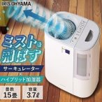 加湿器 おしゃれ 手入れ簡単 除菌 寝室 ハイブリッド式 超音波式 大容量 ハイブリット 扇風機 サーキュレーター 空気循環 HCK-5519 アイリスオーヤマ
