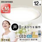 シーリングライト 12畳 LED 調色 音声操作 アイリスオーヤマ 天井照明 おしゃれ 5.11 CL12DL-5.11CFV