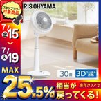 扇風機 静音 アイリスオーヤマ おしゃれ コンパクト 18cm サーキュレーター扇風機 ホワイト STF-DC18T