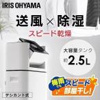 除湿機 除湿器 衣類乾燥機 扇風機 アイリスオーヤマ 除湿乾燥機 サーキュレーター 部屋干し 湿気対策 梅雨 ホワイト/グレー IJD-I50-WH
