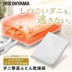 布団乾燥機 アイリスオーヤマ ダニ カラリエ 別売 袋 布団乾燥袋袋 ふとん乾燥機袋 ダニ対策 FK-DGB1
