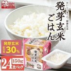 パックごはん 玄米 150g 24食 まとめ買い アイリスオーヤマ レトルトごはん ご飯 ごはん 発芽玄米 発芽玄米ごはんパック