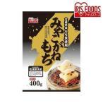 切り餅 400g みやこがね 宮城県産 個包装 餅 もち 切餅 お正月 正月料理 正月餅 おいしい モチ アイリスフーズ
