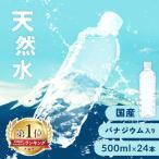 水 ミネラルウォーター 天然水 500ml 24本 セット 箱買い ケース 富士山の天然水 アイリスフーズ 代引不可
