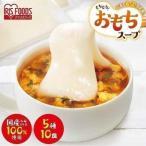 スープ お餅 餅 お餅スープ 国産 低カロリー もちもちおもちスープ 10食 アイリスフーズ