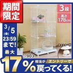 ペットケージ キャットケージ 猫ケージ 3段 PEC-903 ホワイト アイリスオーヤマ SALE(あすつく)