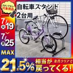 自転車 スタンド 2台用 自転車置き場 BYS-2 省スペース 自転車スタンド 家庭用 駐輪スタンド サイクルラック 自転車ラック アイリスオーヤマ