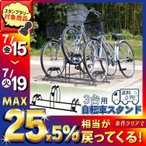ショッピング自転車 自転車スタンド 自転車置き場 3台用 BYS-3 省スペース 自転車スタンド 家庭用 駐輪スタンド サイクルラック 自転車ラック アイリスオーヤマ サイクル