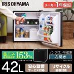 冷蔵庫 一人暮らし 小型冷蔵庫 ミニ冷蔵庫 一人暮らし用 安い おしゃれ シンプル 42L アイリスオーヤマ ブラック NRSD-4A-B