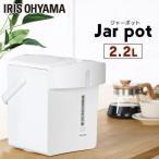 ポット 保温 保温機能付き ポット 保温 おしゃれ 電気ポット 湯沸かし アイリスオーヤマ 2.2L メカ式 ホワイト IMHD-022-W