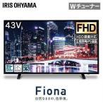 フルハイビジョンテレビ 43インチ 43FA10P アイリスオーヤマ