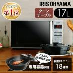 電子レンジ シンプル 単機能レンジ 一人暮らし おしゃれ アイリスオーヤマ 簡単 料理 両面焼き 17L IMGY-T171-W