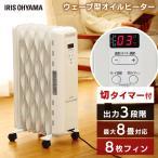 オイルヒーター ヒーター 小型 電気ストーブ 暖房 マイコン式 おしゃれ ホワイト アイリスオーヤマ IWH2-1208M-W