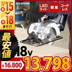 丸ノコ 充電式 電動ノコギリ ノコギリ のこぎり ホワイト JCS140 アイリスオーヤマ