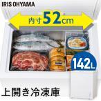 アイリスオーヤマ  ノンフロン上開き式冷凍庫 142L ICSD-14A-W