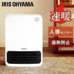 ファンヒーター 小型 人感センサー ヒーター セラミックファンヒーター 小型 おしゃれ 暖房 マイコン式 アイリスオーヤマ JCH-126T-W