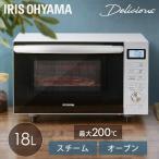 オーブンレンジ 安い 白 電子レンジ 新品 縦開き 縦 おしゃれ 一人暮らし 18L スチームオーブンレンジ アイリスオーヤマ カップ式 ホワイト MO-F1806-W