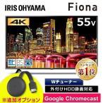 テレビ 55インチ 55型 4K 新品 液晶テレビ アイリスオーヤマ 対応液晶テレビ ブラック 55UB10P:予約品