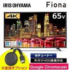 テレビ 65型 新品 液晶テレビ 新品 本体 アイリスオーヤマ 4K対応液晶テレビ 65インチ ブラック 65UB10P 代引き不可