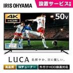 テレビ 50型 液晶テレビ 4K 50インチ アイリスオーヤマ ハイビジョン ベゼルレス 高画質 新品 LUCA おしゃれ LT-50B625K
