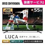 テレビ 55型 液晶テレビ 4K 55インチ ハイビジョン 高画質 新品 おしゃれ LUCA アイリスオーヤマ LT-55B625K