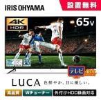 テレビ 65型 液晶テレビ 4K 65インチ ハイビジョン LUCA 高画質 新品 おしゃれ アイリスオーヤマ LT-65B625K