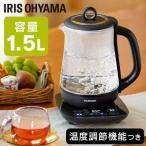 電気ケトル 電気ポット 湯沸かし お湯 ガラス おしゃれ キチン家電 温度調節付 IKE-G1500T-B アイリスオーヤマ