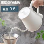ケトル おしゃれ 電気ケトル 湯沸かし ドリップケトル ホワイト IKE-C600-W アイリスオーヤマ