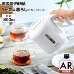 電気ケトル おしゃれ シンプル 電気ポット 湯沸かし ケトル アイリスオーヤマ ベーシックタイプ ホワイト IKEB-800-W