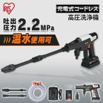 高圧洗浄機 コードレス 洗車 洗浄 掃除 アウトドア 外壁掃除 水圧 充電式ハンディウォッシャー ホワイト JHW-201 アイリスオーヤマ