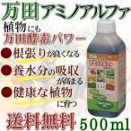 万田酵素 肥料 万田アミノアルファ 500ml アイリスオーヤマ 液体肥料(あすつく)