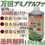 万田酵素 肥料 万田アミノアルファ 液体肥料 1000ml アイリスオーヤマ 送料無料(あすつく)