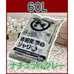 防犯防草ジャリ 60L ナチュラルグレー アイリスオーヤマ 砂利  ガーデニング 庭石(あすつく)