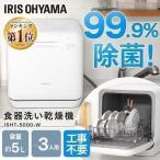 食洗器 工事不要 コンパクト 除菌 高温除菌 食洗機 食器洗い機 食器洗い乾燥機 洗い物 食器 乾燥機 ホワイト ISHT-5000-W アイリスオーヤマ