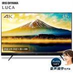テレビ 49型 新品 4K 本体 液晶テレビ 音声操作 4K対応液晶テレビ 49インチ 49UB28VC アイリスオーヤマ onsei_front iris_coupon