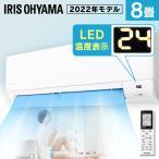 エアコン 8畳 アイリスオーヤマ 省エネ 冷房 ルームエアコン 2.5kW スタンダード IHF-2505G (室内機) IHR-2505G (室外機)