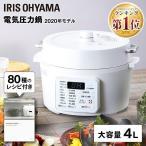 電気圧力鍋 圧力鍋 アイリスオーヤマ 炊飯器 保温 レシピ本 4.0L ホワイト PC-MA4-W