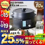 電気圧力鍋 圧力鍋 電気 鍋 なべ アイリスオーヤマ レシピ本 4.0L ブラック KPC-MA4-B