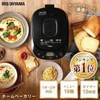 ホームベーカリー 2斤 手作り 家庭 おしゃれ パン作り 多機能 ブラック IBM-020-B アイリスオーヤマ