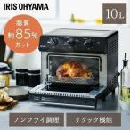 家庭用 ノンフライヤー オーブン トースター フライヤー