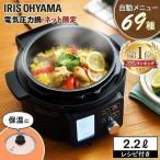 電気圧力鍋 口コミ アイリスオーヤマ 2L 多機能 一人暮らし 新生活 2.2L 圧力鍋 炊飯器 保温 レシピ 69種対応 黒 PMPC-MA2-B