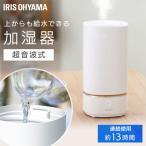 加湿器 超音波式 大容量 上から給水 卓上 小型 アイリスオーヤマ おしゃれ 上給水 乾燥対策 省エネ 3L 加湿 白 ホワイト UTK-230-W