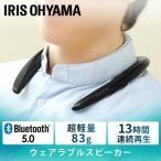 ネックスピーカー Bluetooth ブルートゥース ワイヤレス 首かけ ウェアラブルスピーカー ブラック MKH-150N アイリスオーヤマ