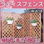 木製 庭 フェンス ラティストレリス W-618 60*180cm アイリスオーヤマ (代引不可) (大型宅配便)