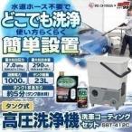 タンク式高圧洗浄機 洗車コーティングセット SBT-412C アイリスオーヤマ 家庭用