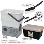 (在庫処分特価!)タンク式 高圧洗浄機 アイリスオーヤマ RVBOX600付きセット SBT-412P 家庭用